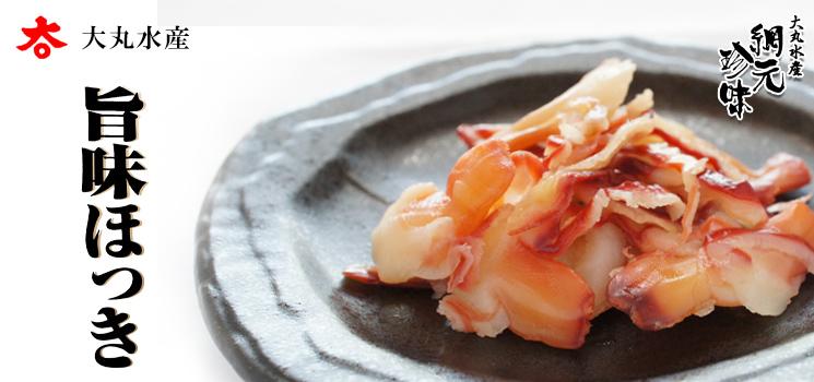とまチョップ 旨味ほっき貝ひも 40g